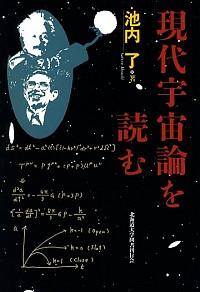 現代宇宙論を読む