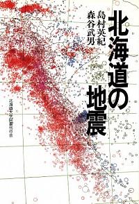 北海道の地震