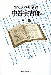 雪と氷の科学者・中谷宇吉郎