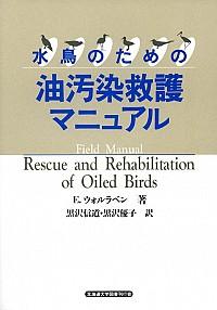 水鳥のための油汚染救護マニュアル