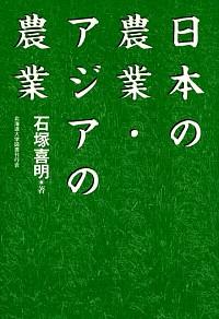 日本の農業・アジアの農業