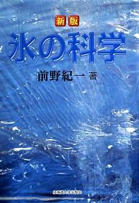 ☆新版☆氷の科学