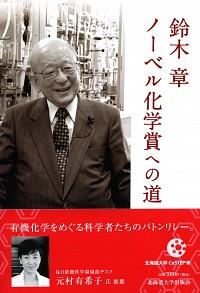 鈴木 章 ノーベル化学賞への道