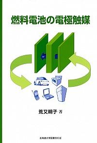 燃料電池の電極触媒