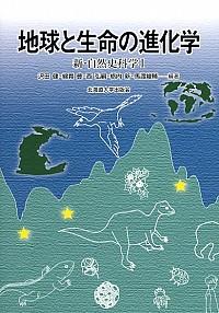 新・自然史科学 Ⅰ地球と生命の進化学