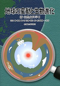 新・自然史科学 Ⅱ地球の変動と生物進化