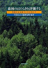 市民による森づくりに向けて森林のはたらきを評価する