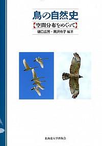 空間分布をめぐって鳥の自然史