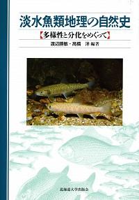 多様性と分化をめぐって淡水魚類地理の自然史
