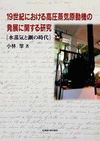 19世紀における高圧蒸気原動機の発展に関する研究