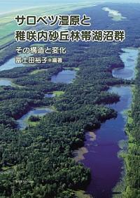 その構造と変化サロベツ湿原と稚咲内砂丘林帯湖沼群