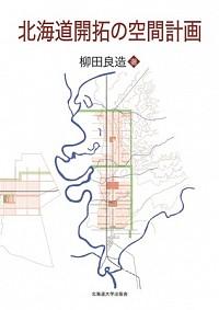 近代期における開拓と農村地域空間形成北海道開拓の空間計画