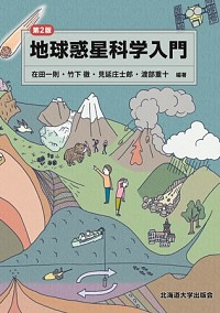 地球惑星科学入門 第2版