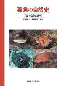 毒の謎を追う毒魚の自然史