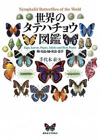卵・幼虫・蛹・成虫・食草世界のタテハチョウ図鑑