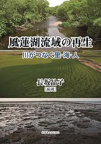 川がつなぐ里・海・人風蓮湖流域の再生
