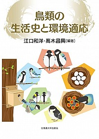 鳥類の生活史と環境適応
