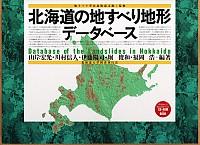 北海道の地すべり地形データベース