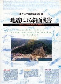 1993〜94年北海道三大地震から地震による斜面災害