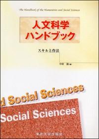 人文科学ハンドブック