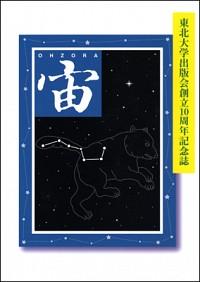 東北大学出版会創立10周年記念誌『宙』