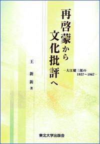 大江健三郎1957〜1967再啓蒙から文化批評へ