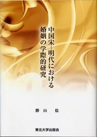 中国宋〜明代における婚姻の学際的研究