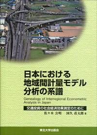 交通投資の社会経済効果測定のために日本における地域間計量モデル分析の系譜