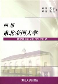 戦中戦後の文科の学生の記回想 東北帝国大学