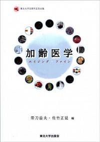 エイジング・ファイン加齢医学