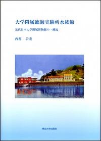 近代日本大学附属博物館の一潮流大学附属臨海実験所水族館