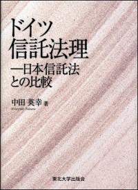 日本信託法との比較ドイツ信託法理