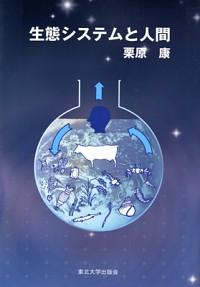 生態システムと人間
