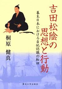 幕末日本における自他認識の転回吉田松陰の思想と行動