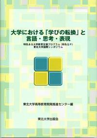 特色ある大学教育支援プログラム(特色GP)東北大学国際シンポジウム大学における「学びの転換」と言語・思考・表現
