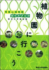 青葉山植物園ガイドブック植物園に行こう