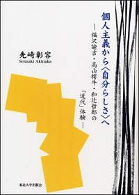 福沢諭吉・高山樗牛・和辻哲郎の「近代」体験個人主義から〈自分らしさ〉へ