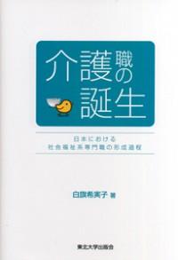日本における社会福祉系専門職の形成過程介護職の誕生