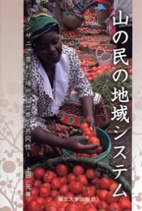 タンザニア農村の場所・世帯・共同性山の民の地域システム