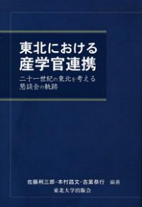 21世紀の東北を考える懇談会の軌跡東北における産学官連携