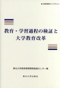 教育・学習過程の検証と大学教育改革