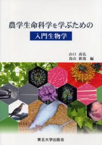 農学生命科学を学ぶための入門生物学