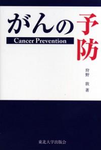 がんの予防
