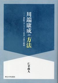 二〇世紀モダニズムと「日本」言説の構成川端康成の方法