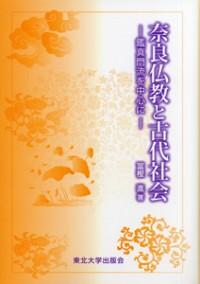 鑑真門流を中心に奈良仏教と古代社会