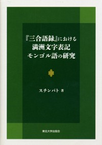 『三合語録』における満洲文字表記モンゴル語の研究