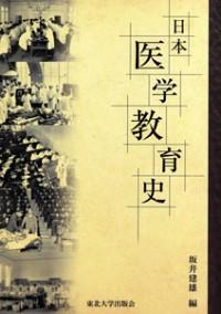 日本医学教育史