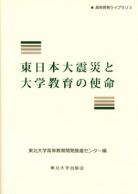 東日本大震災と大学教育の使命