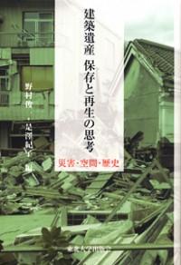 災害・空間・歴史建築遺産 保存と再生の思考