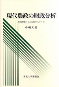 財政調整からみた日本とドイツ現代農政の財政分析